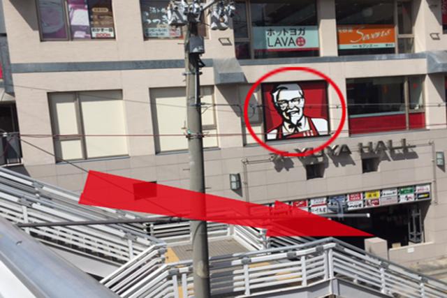 「ケンタッキーフライドチキン 豊中駅前店」 看板前の階段を降りる