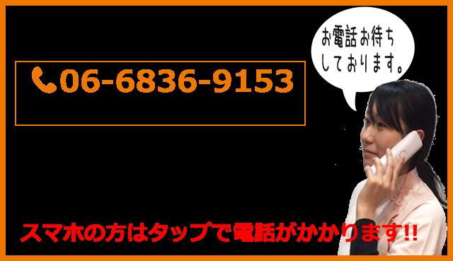 レメディの電話番号06-6836-9153