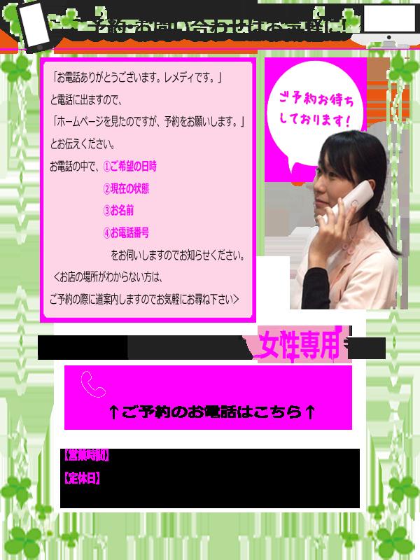 ご予約の電話番号tel:0668369153