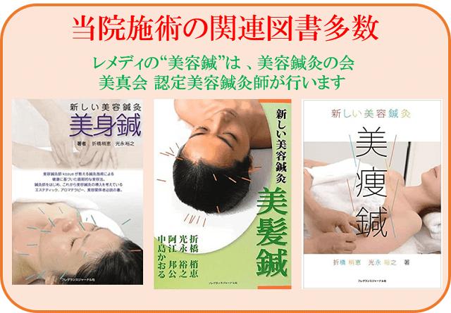 レメディ美容鍼 関連書籍