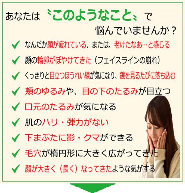 美容鍼お悩みチエックリスト