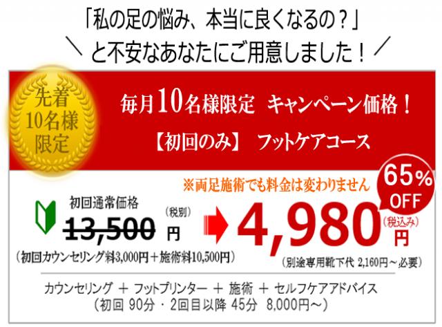 初回 4,980円 先着10名様