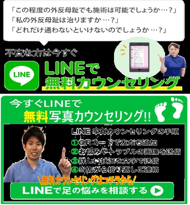 LINEで無料カウンセリング