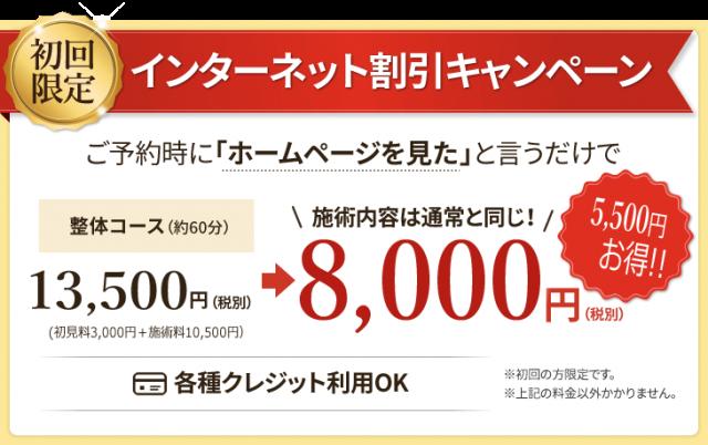 ネットキャンペーンで8000円