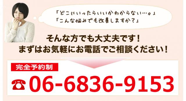 電話番号 06-6836-9153