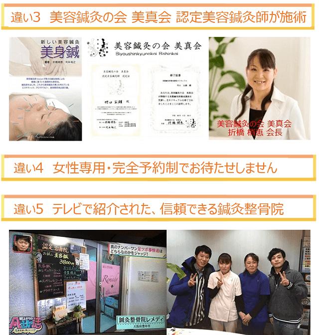 しんきゅうコンパス美容鍼8