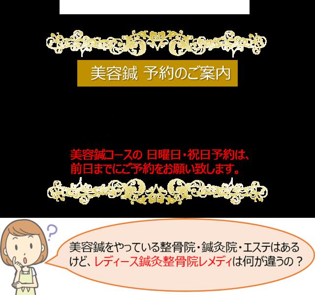 しんきゅうコンパス美容鍼6
