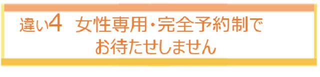 美容鍼違い4